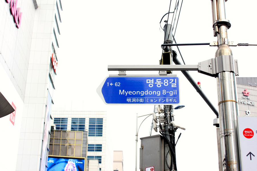 myeong-dong-2